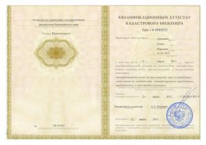 Аттестат КАД Авдеенко