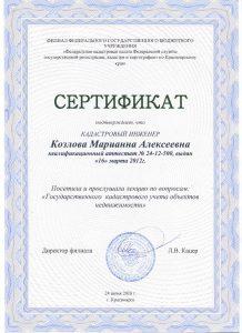 Сертификат Козловой
