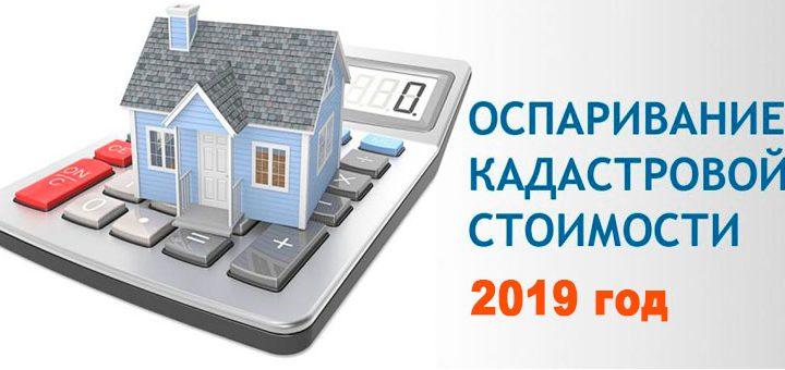 Оспоренная кадастровая стоимость и налог на имущество 2019