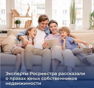 Эксперты Росреестра рассказали о правах несовершеннолетних  собственников имущества