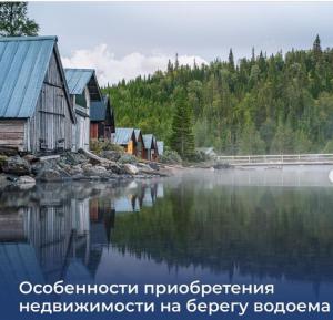 Особенности приобретения недвижимости на берегу водоема